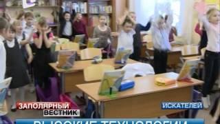 Школы Заполярного района переходят на интерактивные методы обучения