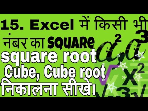 Excel में Square,square Root,cube,cube Root निकलना सिखे।
