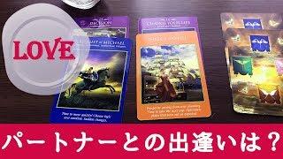💖恋愛タロット&オラクルカード💖二者択一リーディング🌟大天使パワータロットカードロ