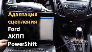 Адаптация сцепления робота PowerShift - Ford Fiesta 2014. Автосканер Ford/Mazda IDS VCM-2