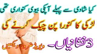 Ladki Kunwari hai ya nahi kesy pta lagy ga | لڑکی کا کنوارا پن چیک کرنے کرنےکی تین نشانیاں