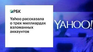 Как потерять 3 млрд аккаунтов  и обвинить в этом Россию? Спросите у Yahoo!