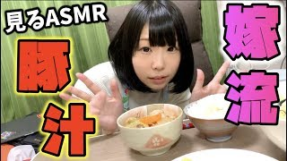 【ASMR】我が家の豚汁ができるまで【音フェチ】