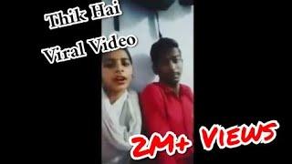 Thik hai Original Video | meme content | Thik Hai Viral Video | Watch till end