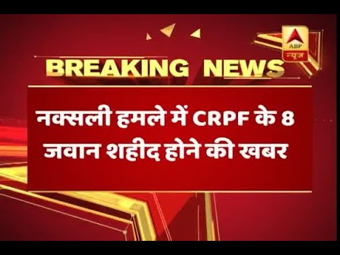 Chhattisgarh: 8 CRPF personnel dead, 6 injured in an IED blast by Naxals in Kistaram area