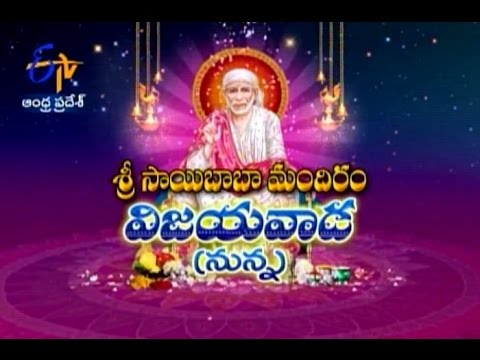 Teerthayatra - Sri Saibaba Mandiram, Nunna -  24th March 2016 -  తీర్థయాత్ర – Full Episode