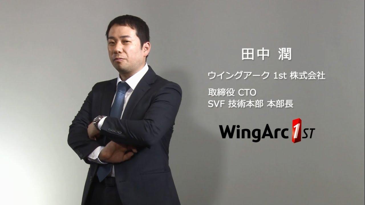 1st ウイング アーク