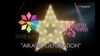 どこまでも続く、SHINING LINEー アイカツ!シリーズ5周年と日本武道館公演を記念した 作詞:こだまさおり、作曲:石濱 翔(MONACA)、歌唱:STAR☆ANIS ...