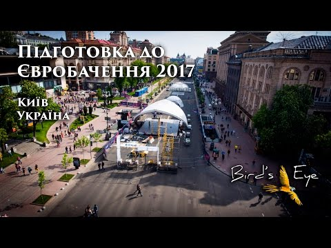 Підготовка до Євробачення Фан зона із висоти 2017 Київ