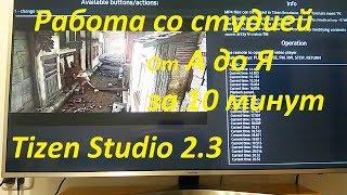 Tizen Studio 2.3 От А до Я за 10 минут.(и в конце - где узнать,из чего сделан виджет)