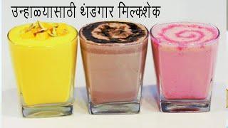 थडगर ३ परकरच मलक शक   3 Types of Milk Shakes  Quick Summer Drink   MadhurasRecipe 518