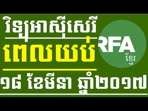 Khmer Radio Free Asia For Night News On 18 March 2017 at 7:30PM | Khmer News Today 2017