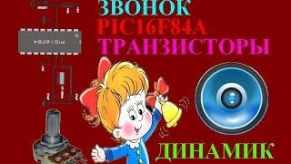 41. Простой звонок на микроконтроллере PIC16F84A (Урок 34. Теория)