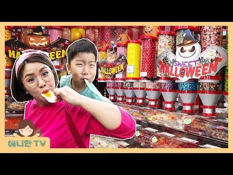 할로윈 위니비니 젤리샵 ♥ Weeny Beeny Candy Shop 에버랜드의 신기한 젤리들 체험 놀이 먹방 [애니한TV]