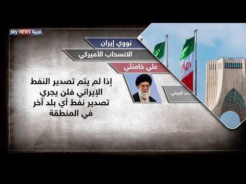 تصريحات المسؤولين الإيرانيين حول الانسحاب الأميركي من الاتفاق النووي  - نشر قبل 3 ساعة