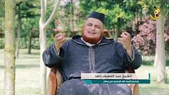 إشراقات رمضانية | الحلقة 23 - إستحضر أسماء الله الحسنى في رمضان | الشيخ عبد اللطيف زاهد