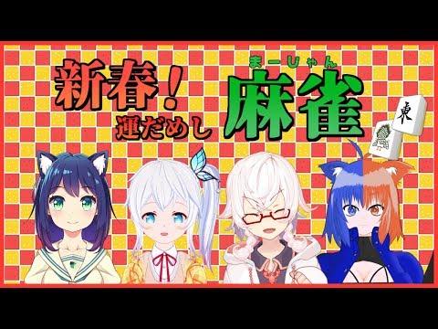 【じゃんたま】新春! 運だめし麻雀!
