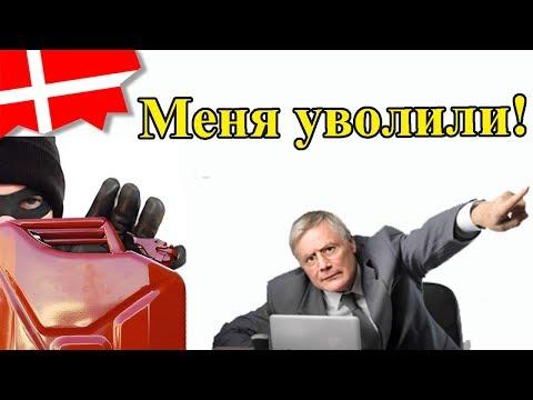 МЕНЯ УВОЛИЛИ за воровство топлива, которое я не совершал / №234