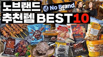 노브랜드 추천템 BEST 10 이건 꼭 사세요!