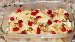 ചൈനഗ്രാസ്സും ജെലറ്റിനും ഇല്ലാതെ ബ്രെഡ് pudding  Bread Pudding Without Chinagrass & Gelatin  Monday