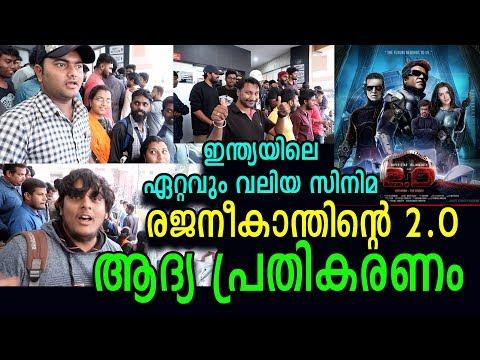 പടം എങ്ങനെ? 2.0 കണ്ടിറങ്ങിയ പ്രേക്ഷകർ തുറന്നടിക്കുന്നു! | 2.0 Audience Review in Kerala