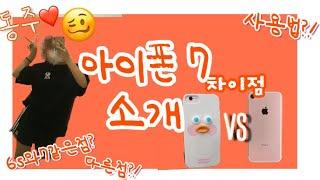 08)아이폰7소개/질문은 댓글로