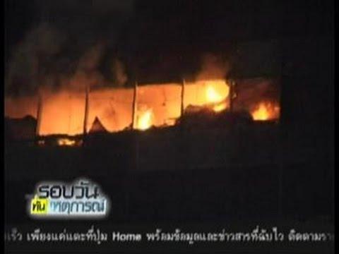 ไฟไหม้ธนาคารไทยพาณิชย์สำนักงานใหญ่ เสียชีวิต 1 ราย