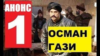 ВОЗРОЖДЕНИЕ ОСМАНА ГАЗИ 1 СЕРИЯ. Русская озвучка, анонс, дата выхода