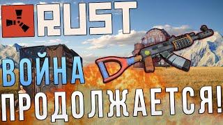 RUST #214 - ВОЙНА ПРОДОЛЖАЕТСЯ, ЗАГЛЯНУЛ НА РЕЙД И ПОРЕШАЛ! (1 VS 2)