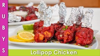 Lollipop Chicken Crispy Chicken Wings Recipe in Urdu Hindi  - RKK