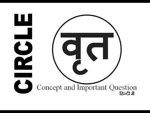 वृत | CIRCLE | CGL | Tricks Tricks For Delhi Police | Clerk | CAT | SSC | Friends Education