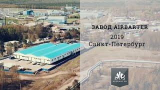 Завод Airbarter 2019 в СПб