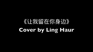 让我留在你身边 Cover By Ling Haur