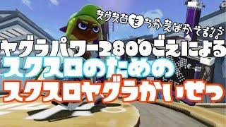 【Splatoon2】ヤグラ2800越えのスクスロ解説動画Part1【2816,3】
