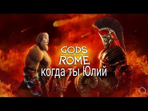 БОГИ АРЕНЫ, ПЕРВЫЙ ВЗГЛЯД, GODS Of ROME #1