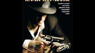 Клан Корлеоне. (Фильм).