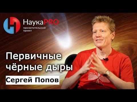 Интервью с астрофизиком С.Б. Поповым 1