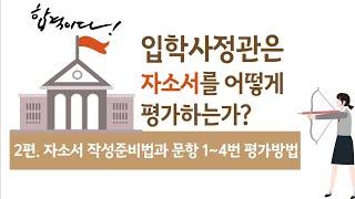 10강 [저자직강 재능기부] 3-2 (자기소개서 4개 …