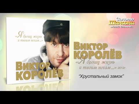 Виктор Королев - Хрустальный замок (2012) - послушать mp3 на большой скорости