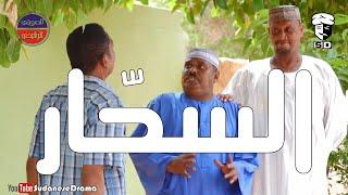 السّحار | بطولة النجم عبد الله عبد السلام (فضيل) | تمثيل مجموعة فضيل الكوميدية