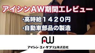 アイシンAW 期間工は高時給1420円、部品製造だから楽に稼げるの?【給料を公開】