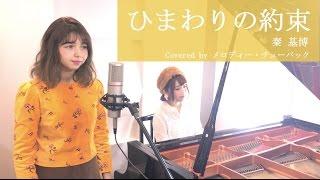 【ピアノで歌う】ひまわりの約束 / 秦 基博  【Covered by メロディー•チューバック】