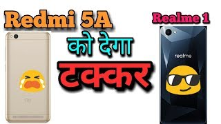 RealMe 1 Mobile from Oppo| ये देगा टक्कर Redmi 5A को? | RealMe 1 Mobile Expected price India