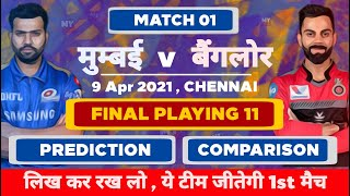 IPL 2021 - MI vs RCB Playing 11 & Prediction | Match 01 | MY Cricket Production | RCB vs MI Preview