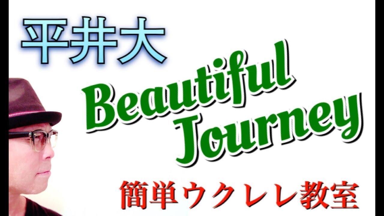 Beautiful Journey / 平井大【ウクレレ 超かんたん版 コード&レッスン付】GAZZLELE