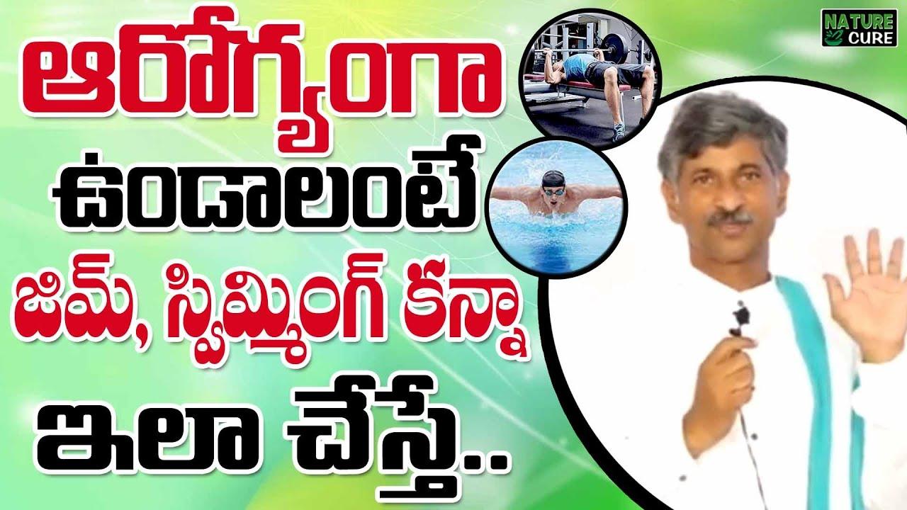 జిమ్ , స్విమ్మింగ్ కి వెళ్తున్నారా జాగ్రత్త ..!! Dr Ramachandra Latest Video | Health | Nature Cure