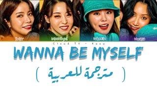 MAMAMOO - Wanna Be Myself ( مترجمة عربي )