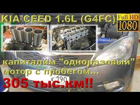 Фото к видео: KIA Ceed 1.6 (G4FC) - капиталка одноразового двигателя с пробегом 305 т км!
