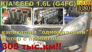 видео Двигатель Киа Сид ED 1
