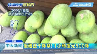 20190609中天新聞 力挺韓國瑜! 鐵粉發送「1000支」烤玉米